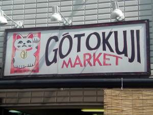 Gotokuji_Market
