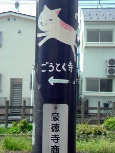 Gotokuji_PowerPole